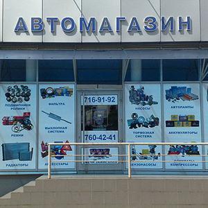 Автомагазины Отрадной