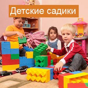 Детские сады Отрадной