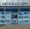 Автомагазины в Отрадной