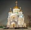 Религиозные учреждения в Отрадной