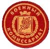 Военкоматы, комиссариаты в Отрадной